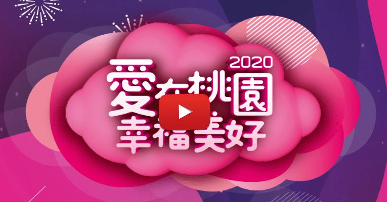 2020桃園跨年晚會-直播