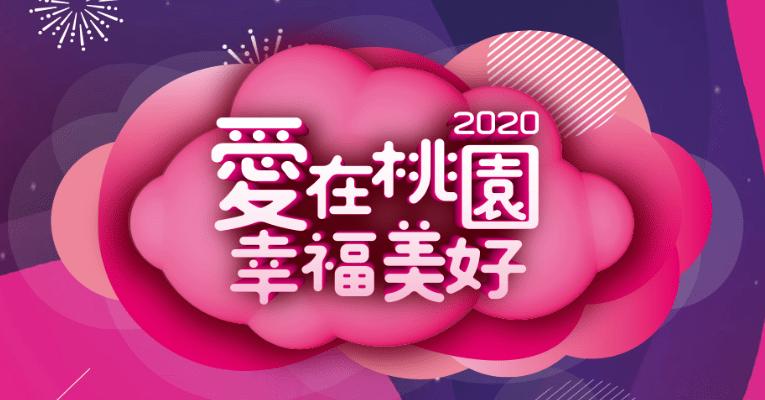 2020桃園跨年晚會
