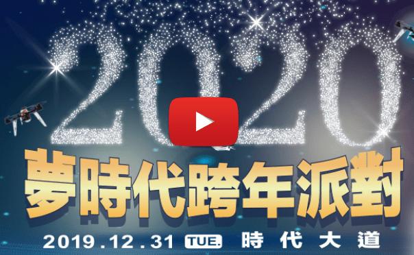 2020高雄跨年晚會-線上直播LIVE