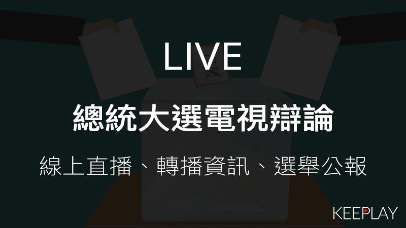 總統大選電視辯論,線上收看LIVE直播、轉播資訊