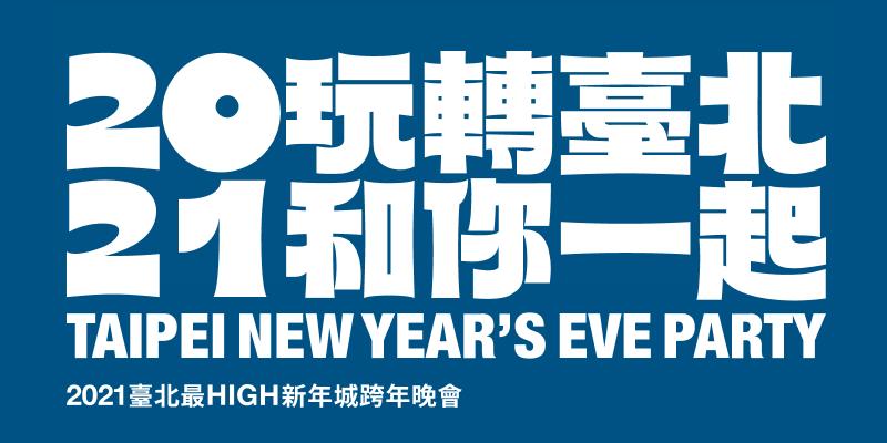 2021台北跨年晚會