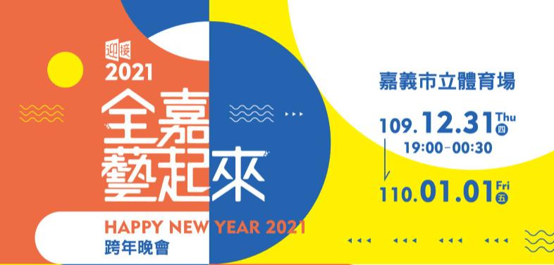 2021嘉義跨年晚會