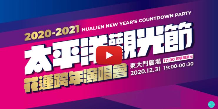 2021花蓮跨年晚會-直播
