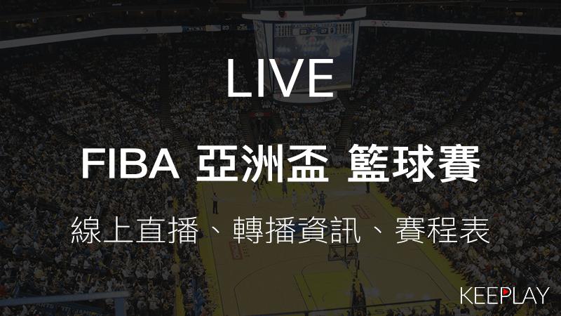FIBA 亞洲盃 男籃|線上收看直播LIVE、賽程表&網路轉播資訊