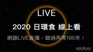 【日環食】2020 日環食 線上看 ,網路LIVE直播,錯過再等195年!