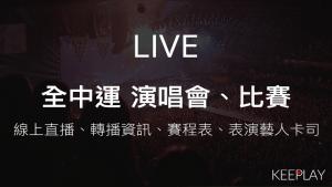 全中運 演唱會、比賽,線上LIVE直播|轉播資訊&賽程表