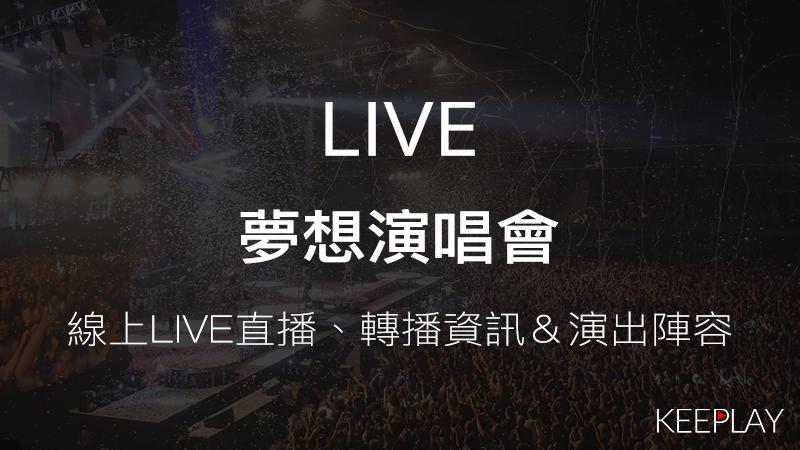 夢想演唱會,免費LIVE直播、網路轉播資訊、演出陣容