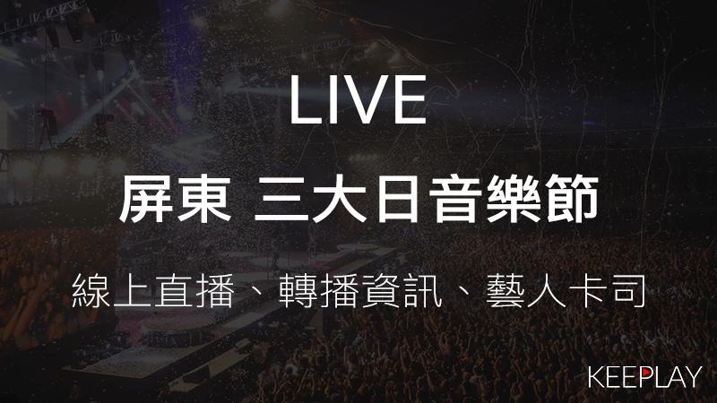 屏東三大日音樂節,演唱會線上LIVE直播、網路轉播資訊&陣容名單