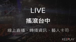 搖滾台中 ROCK IN TAICHUNG 演唱會,免費LIVE直播、網路轉播資訊、表演陣容