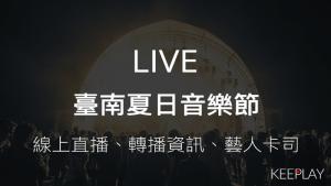 臺南夏日音樂節-將軍吼|演唱會,LIVE線上直播、網路轉播資訊&陣容卡司