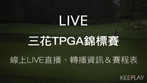 2020 三花TPGA錦標賽,線上LIVE直播|轉播資訊&賽程表