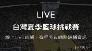 台灣夏季籃球挑戰賽,LIVE線上收看直播、賽程表&網路轉播資訊