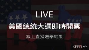 【LIVE】2020年美國總統大選現場直播,線上看即時開票結果