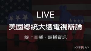 2020美國總統大選電視辯論,線上收看LIVE直播、轉播資訊
