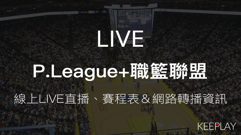 P.League+職籃聯盟,線上LIVE直播|轉播資訊&賽程表
