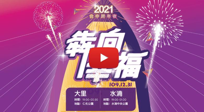2021台中跨年晚會線上直播