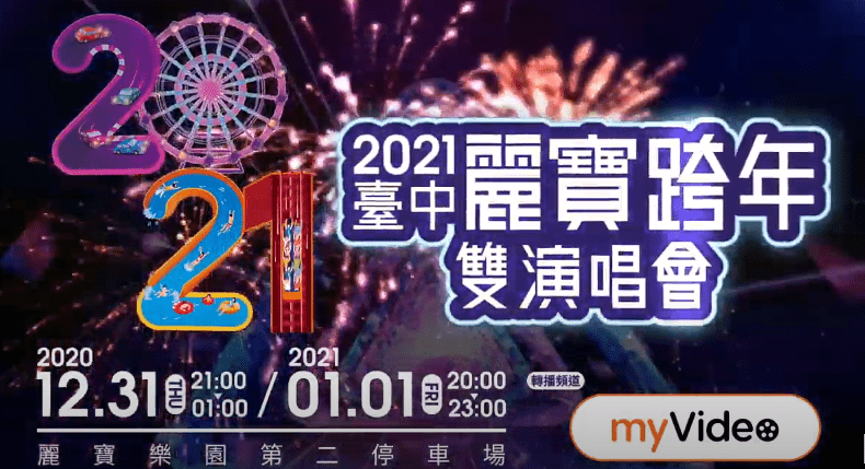 2021台中麗寶跨年