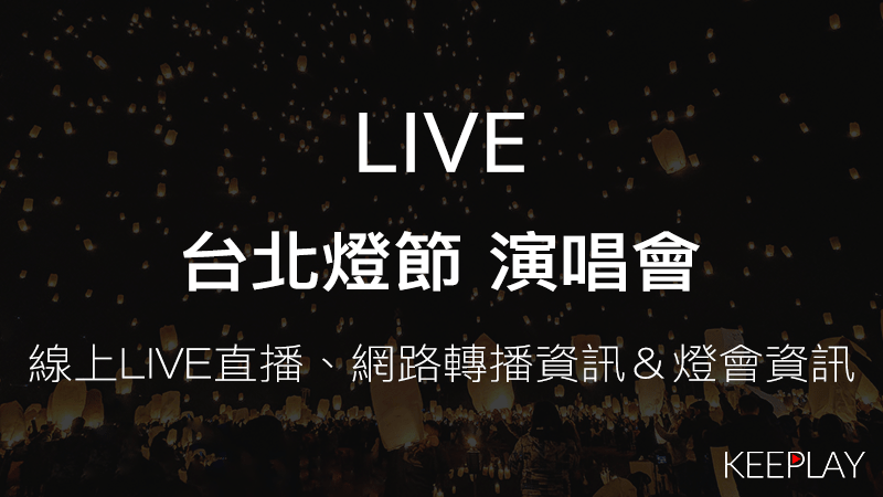 台北燈節 演唱會,線上收看LIVE直播、轉播資訊|燈會訊息