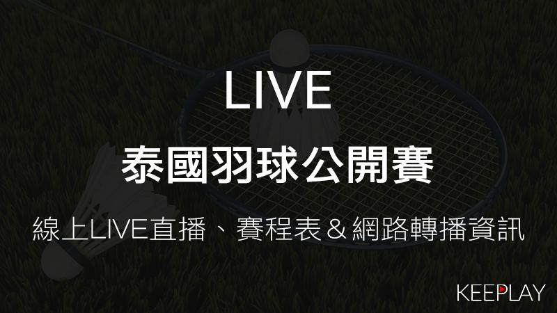 泰國羽球公開賽|線上收看直播、賽程表&網路轉播資訊