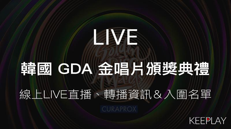 韓國 GDA 金唱片頒獎典禮,線上收看LIVE直播、轉播資訊|入圍名單