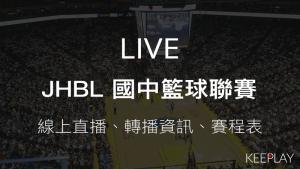 JHBL 國中籃球聯賽,線上收看直播&網路轉播資訊、比賽賽程表