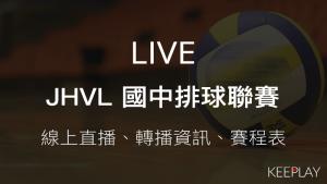 JHVL 國中排球聯賽,線上收看直播&網路轉播資訊、比賽賽程表