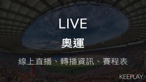 奧運|線上LIVE直播、賽程表&網路轉播資訊