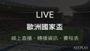 歐洲國家盃,歐足球錦標賽 線上LIVE直播、賽程表&網路轉播資訊