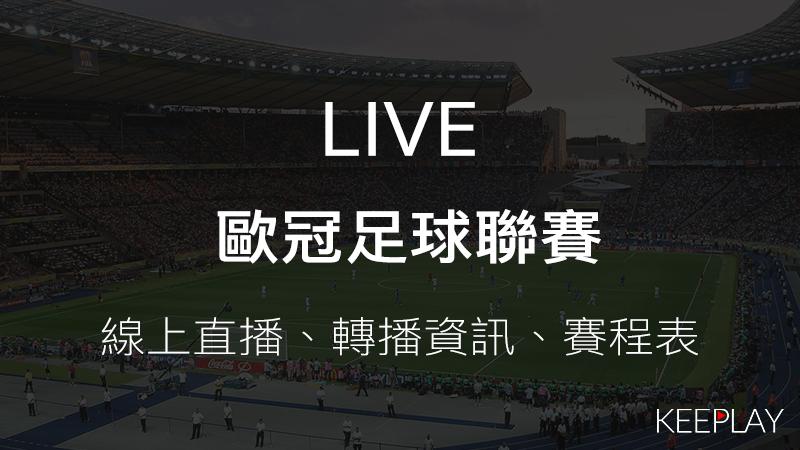 2021 歐洲冠軍足球聯賽,歐冠盃|線上LIVE直播、賽程表&網路轉播資訊