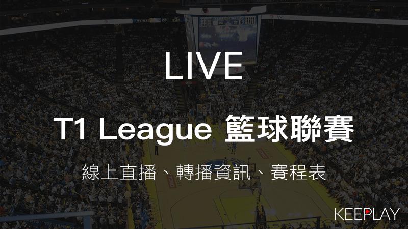 T1 League 男子籃球職業聯賽,線上LIVE直播&網路轉播資訊、賽程表