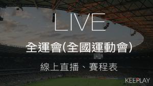 全運會-全國運動會,線上LIVE直播、賽程表轉播資訊